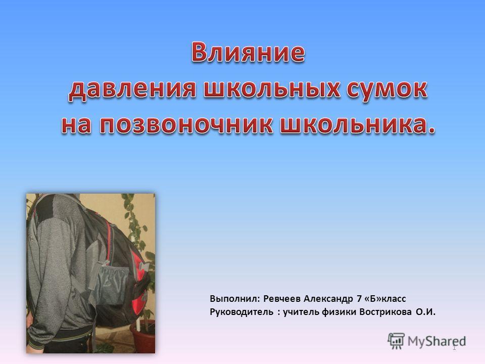 Выполнил: Ревчеев Александр 7 «Б»класс Руководитель : учитель физики Вострикова О.И. 1