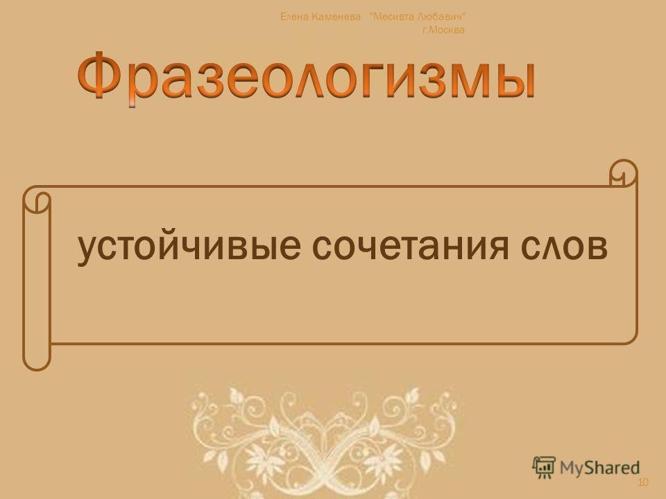устойчивые сочетания слов 10 Елена Каменева Месивта Любавич г.Москва