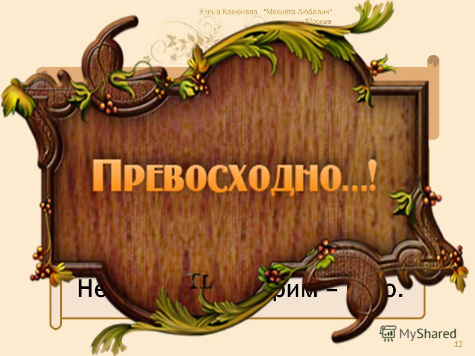 Не каждый день – праздник. Злой человек и в Пурим злой. Не на каждый Пурим – чудо. 12 Елена Каменева Месивта Любавич г.Москва