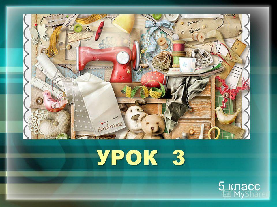 УРОК 3 5 класс