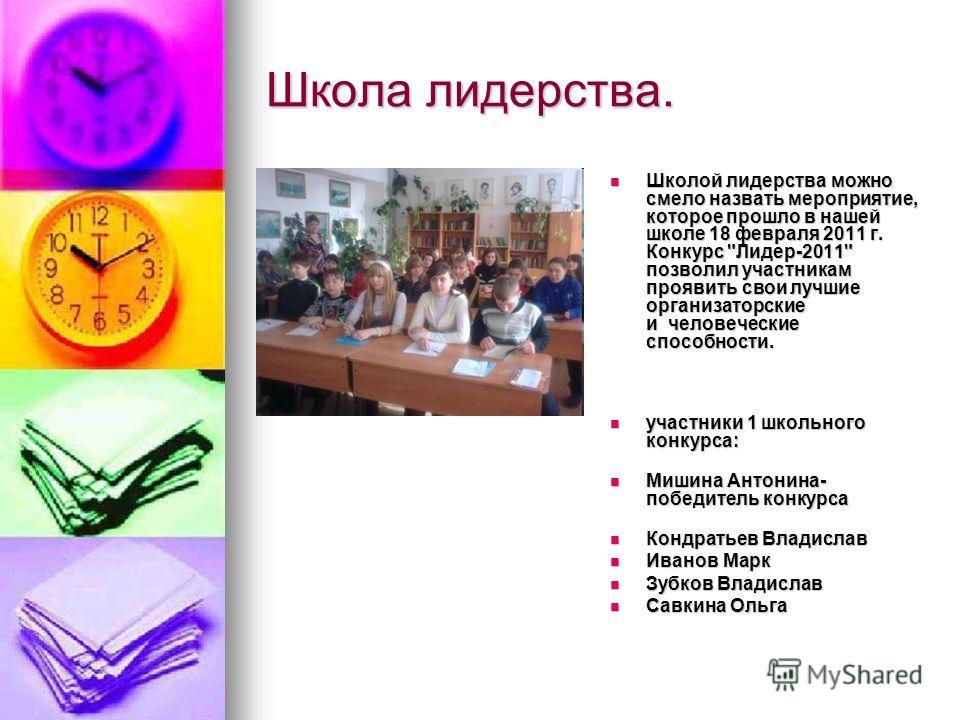 Школа лидерства. Школой лидерства можно смело назвать мероприятие, которое прошло в нашей школе 18 февраля 2011 г. Конкурс