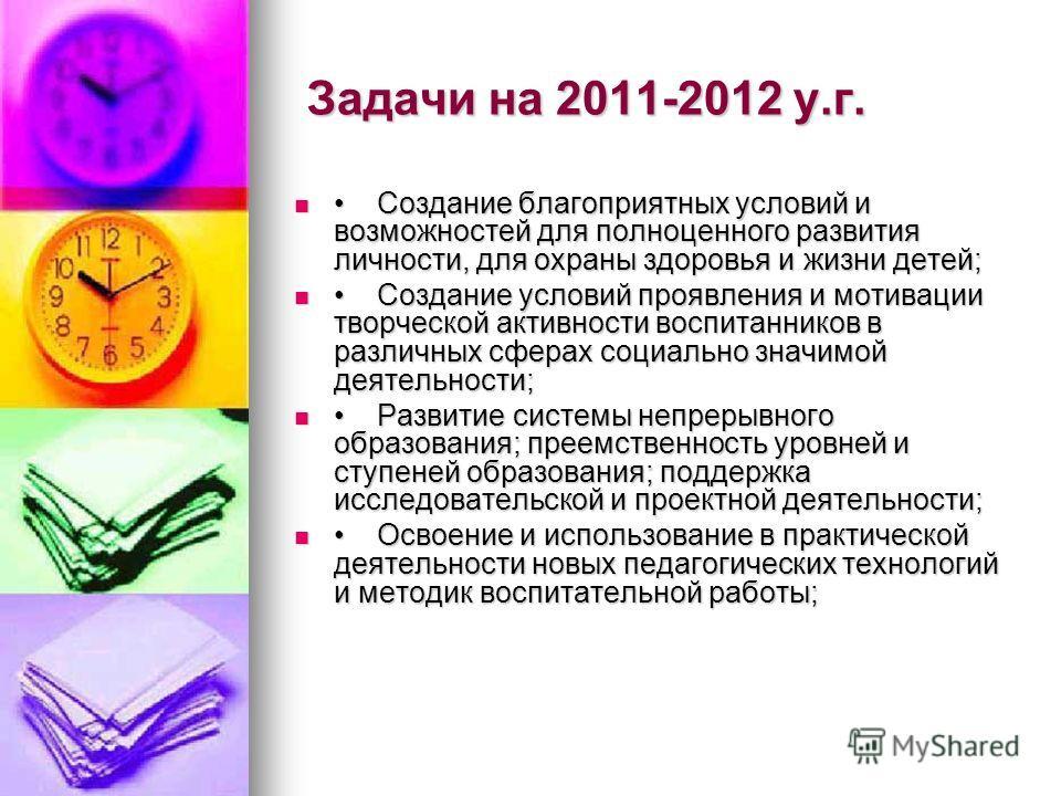 Задачи на 2011-2012 у.г. Задачи на 2011-2012 у.г. Создание благоприятных условий и возможностей для полноценного развития личности, для охраны здоровья и жизни детей; Создание благоприятных условий и возможностей для полноценного развития личности, д