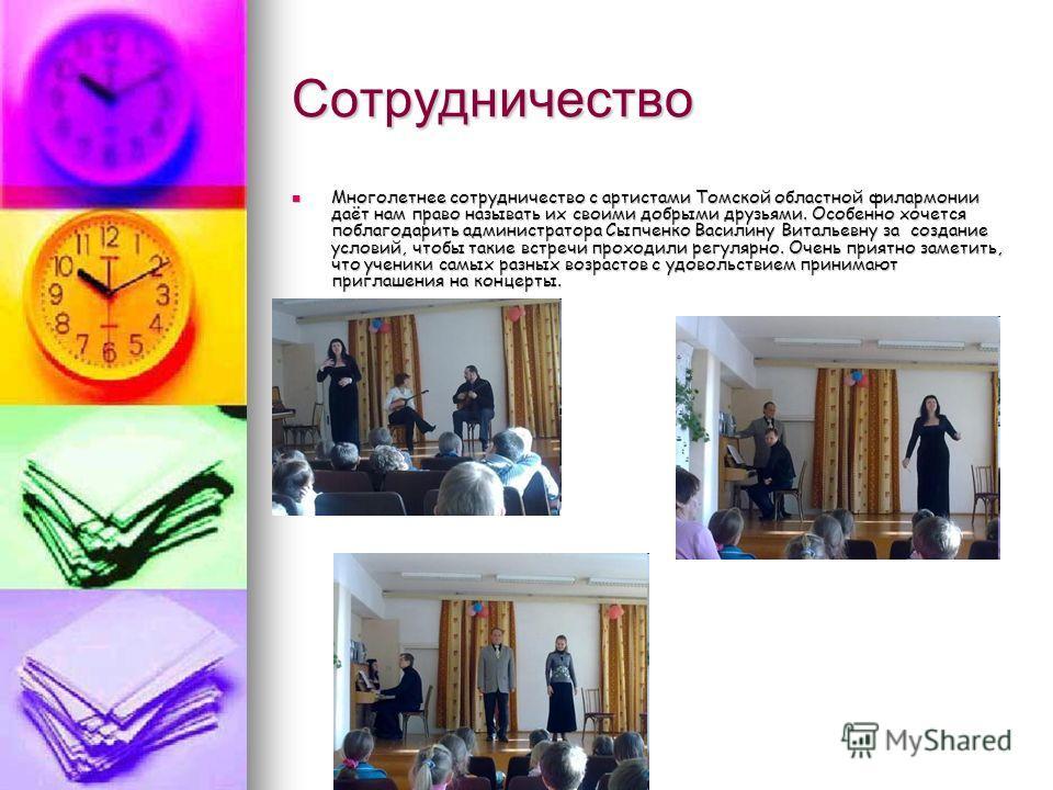 Сотрудничество Многолетнее сотрудничество с артистами Томской областной филармонии даёт нам право называть их своими добрыми друзьями. Особенно хочется поблагодарить администратора Сыпченко Василину Витальевну за создание условий, чтобы такие встречи
