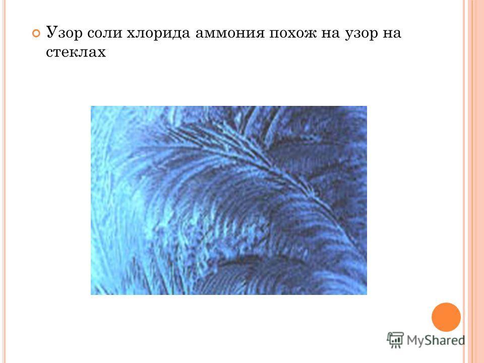 Узор соли хлорида аммония похож на узор на стеклах