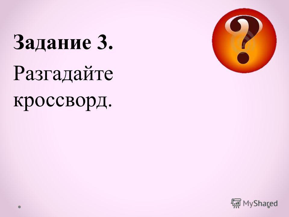 Задание 3. Разгадайте кроссворд.