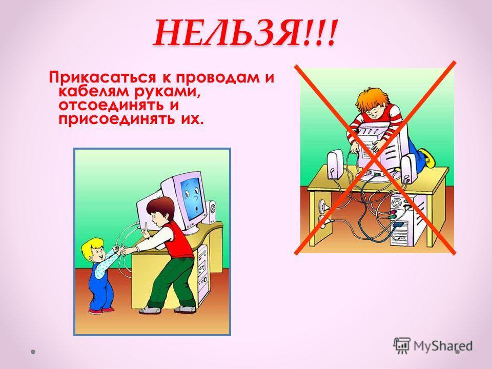 НЕЛЬЗЯ!!! Прикасаться к проводам и кабелям руками, отсоединять и присоединять их.