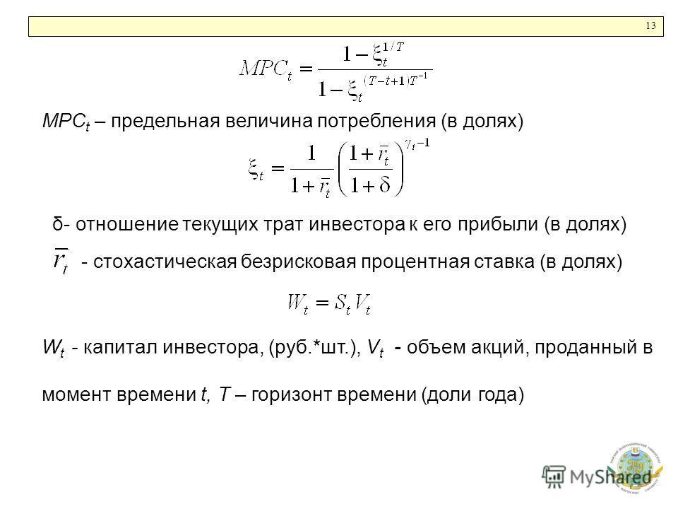 1313 MPC t – предельная величина потребления (в долях) W t - капитал инвестора, (руб.*шт.), V t - объем акций, проданный в момент времени t, T – горизонт времени (доли года) δ- отношение текущих трат инвестора к его прибыли (в долях) - стохастическая