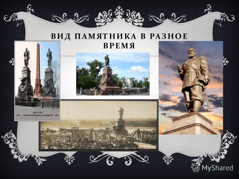 Памятник императору Александру III воздвигнут в ознаменование завершения строительства Великого сибирского железнодорожного пути. Заложен памятник 22 июня 1903 года, торжественное открытие состоялось 30 августа 1908 года ( в августе 1908 года исполни