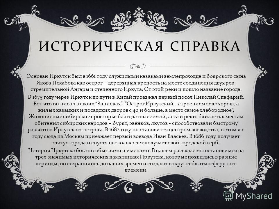 Иркутск – город исторический. Он играет приметную роль в истории России и в сегодняшнем дне страны, он не случайно отнесен к городам - музеям, ибо сохранил много старины, романтический облик несуетной степенной застройки, сияние церковных куполов над