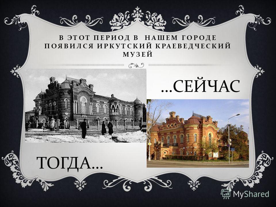 ДАВАЙТЕ ПЕРЕНЕСЕМСЯ В ИРКУТСК КОНЦА XVIII ВЕКА