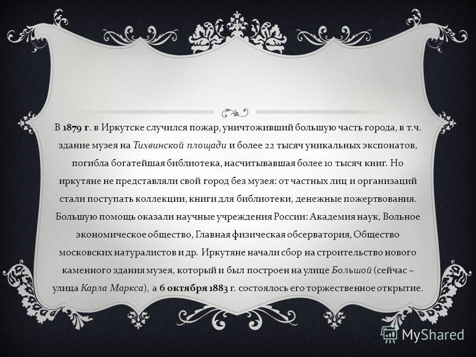 ИСТОРИЯ МУЗЕЯ Иркутский областной краеведческий музей - один из старейших музеев России - был основан в декабре 1782 года по инициативе иркутского губернатора Ф. Клички, который призвал отцов города пожертвовать средства на строительство музея и перв