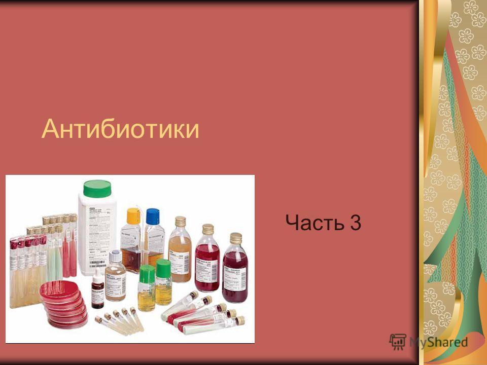 Антибиотики Часть 3