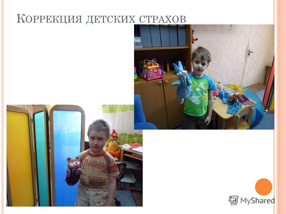 К ОРРЕКЦИЯ ДЕТСКИХ СТРАХОВ