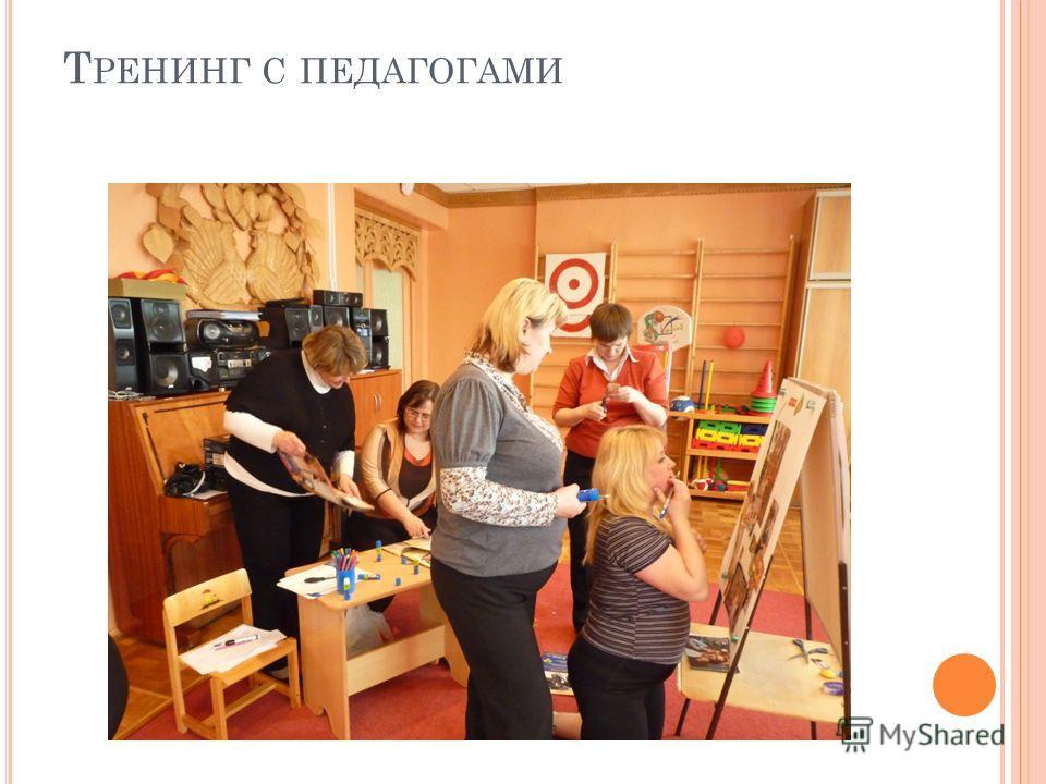 Т РЕНИНГ С ПЕДАГОГАМИ