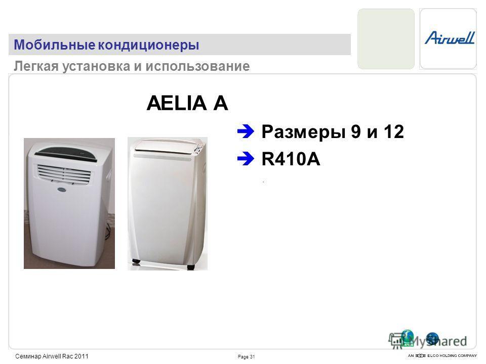 Page 31 Семинар Airwell Rac 2011 AELIA A Размеры 9 и 12 R410A Мобильные кондиционеры Легкая установка и использование