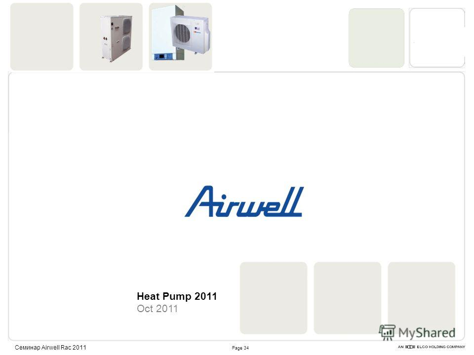 Page 34 Семинар Airwell Rac 2011 Heat Pump 2011 Oct 2011