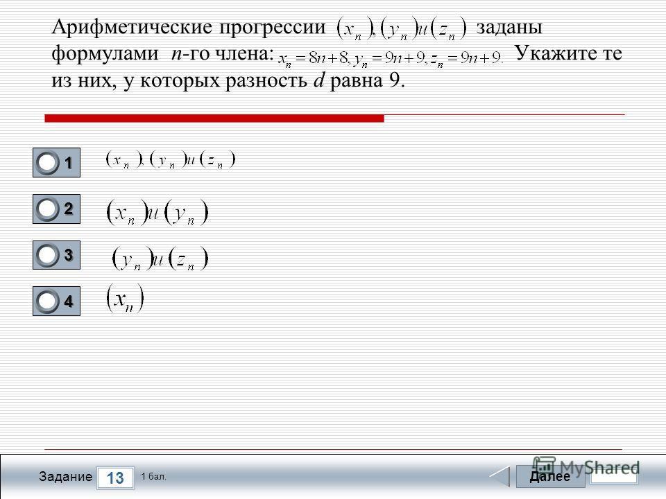 Далее 13 Задание 1 бал. 1111 2222 3333 4444 Арифметические прогрессии заданы формулами n-го члена: Укажите те из них, у которых разность d равна 9.