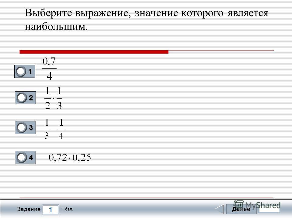 Далее 1 Задание 1 бал. 1111 2222 3333 4444 Выберите выражение, значение которого является наибольшим.