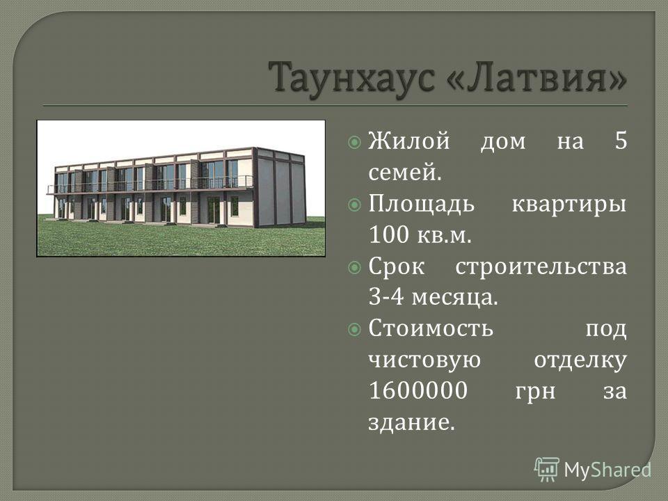 Частный жилой дом площадью 242 квадратных метра. Срок строительства 3-4 месяца. Стоимость под чистовую отделку 780000 грн.