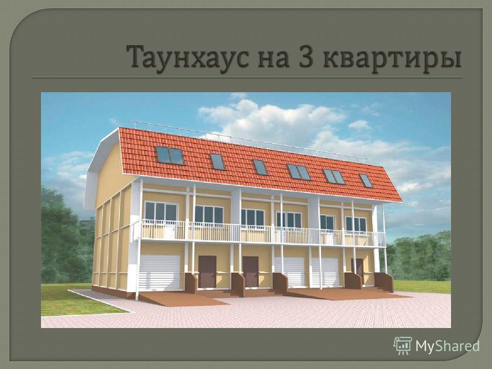 Жилой дом на 5 семей. Площадь квартиры 100 кв. м. Срок строительства 3-4 месяца. Стоимость под чистовую отделку 1600000 грн за здание.