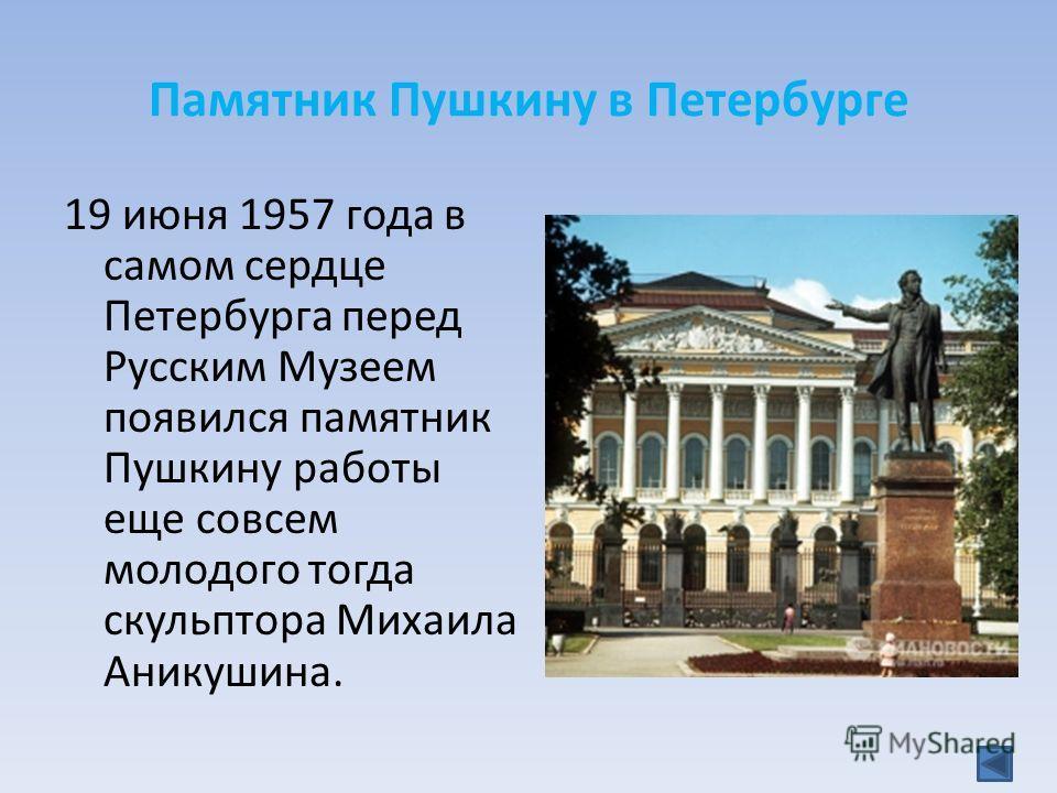 Памятник Пушкину в Петербурге 19 июня 1957 года в самом сердце Петербурга перед Русским Музеем появился памятник Пушкину работы еще совсем молодого тогда скульптора Михаила Аникушина.