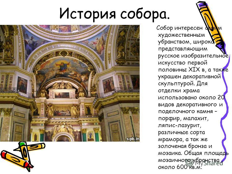 История собора. Собор интересен своим художественным убранством, широко представляющим русское изобразительное искусство первой половины XIX в, а также украшен декоративной скульптурой. Для отделки храма использовано около 20 видов декоративного и по