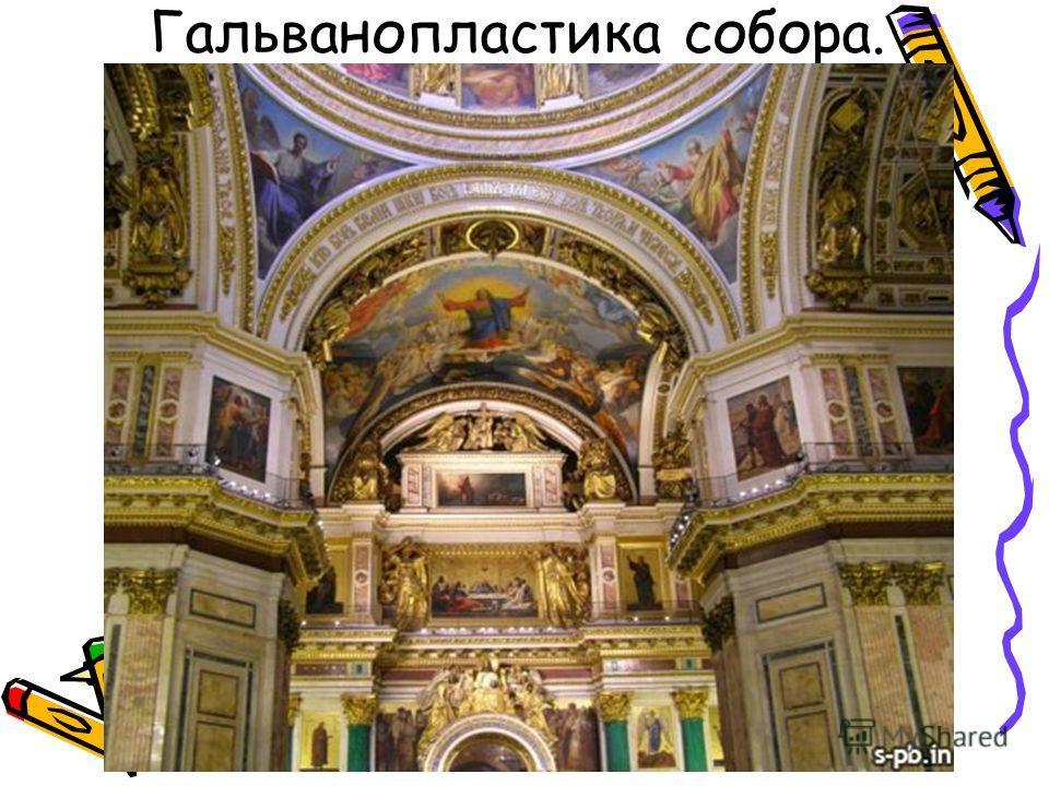 Гальванопластика собора.