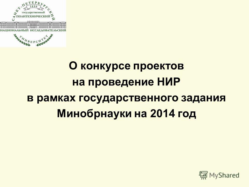 О конкурсе проектов на проведение НИР в рамках государственного задания Минобрнауки на 2014 год