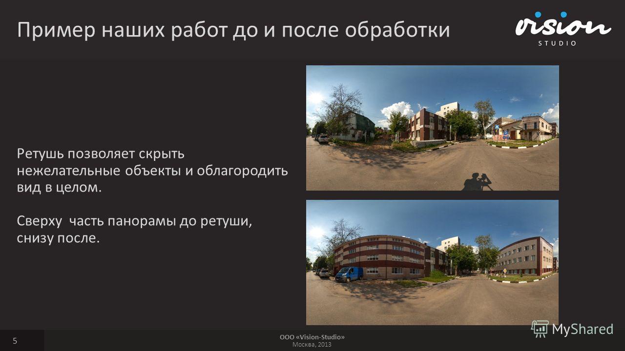 ООО «Vision-Studio» Москва, 2013 Пример наших работ до и после обработки 5 Ретушь позволяет скрыть нежелательные объекты и облагородить вид в целом. Сверху часть панорамы до ретуши, снизу после.