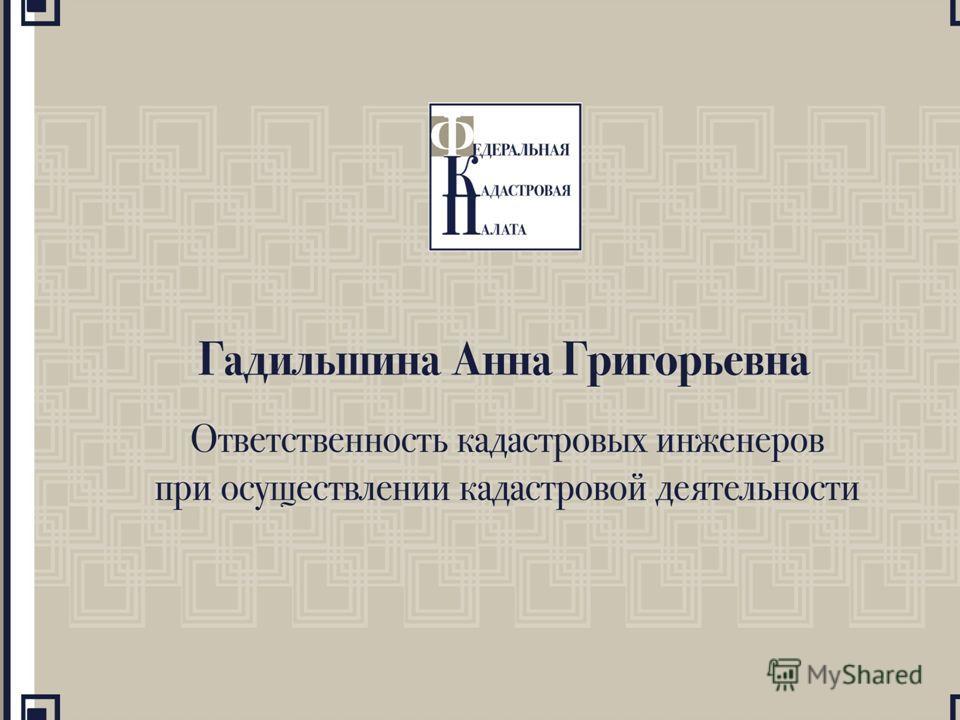 Заместитель начальника юридического отдела А.Г. Гадильшина Ответственность Ответственность кадастровых инженеров при осуществлении кадастровой деятельности