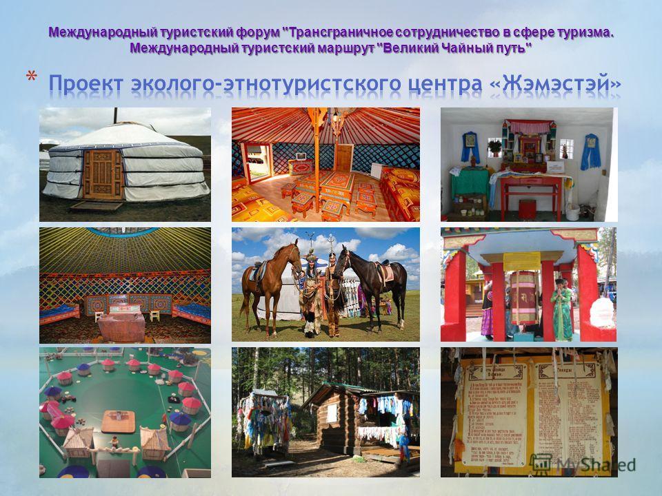 Международный туристский форум Трансграничное сотрудничество в сфере туризма. Международный туристский маршрут Великий Чайный путь