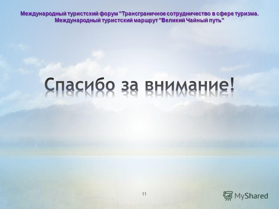 11 Международный туристский форум Трансграничное сотрудничество в сфере туризма. Международный туристский маршрут Великий Чайный путь