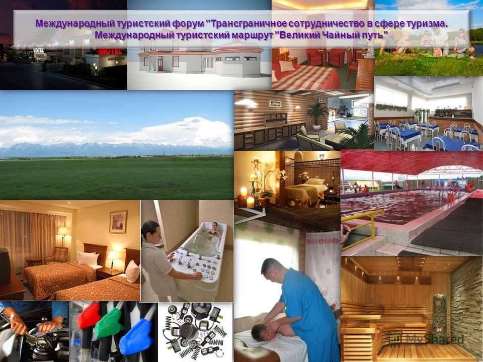 7 2012 год Международный туристский форум