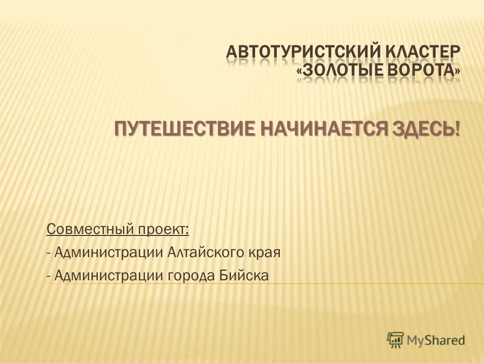 Совместный проект: - Администрации Алтайского края - Администрации города Бийска
