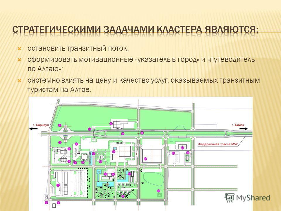 остановить транзитный поток; сформировать мотивационные «указатель в город» и «путеводитель по Алтаю»; системно влиять на цену и качество услуг, оказываемых транзитным туристам на Алтае.