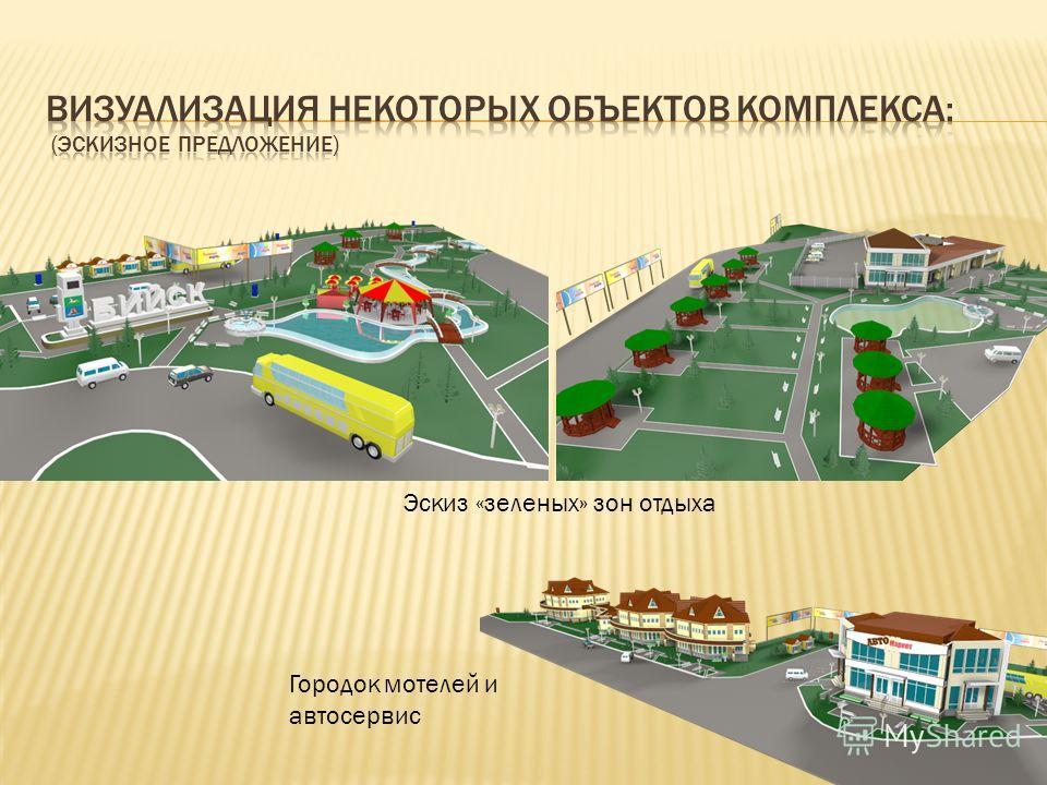Эскиз «зеленых» зон отдыха Городок мотелей и автосервис