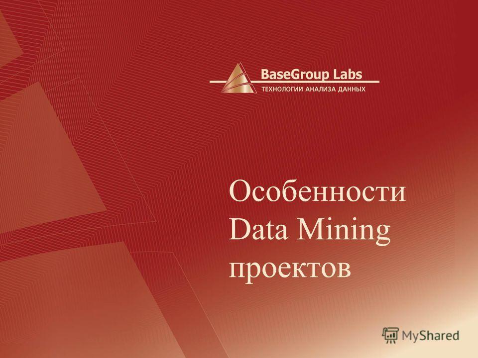 Особенности Data Mining проектов