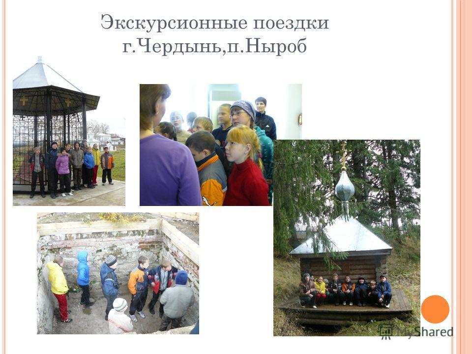 Экскурсионные поездки г.Чердынь,п.Ныроб