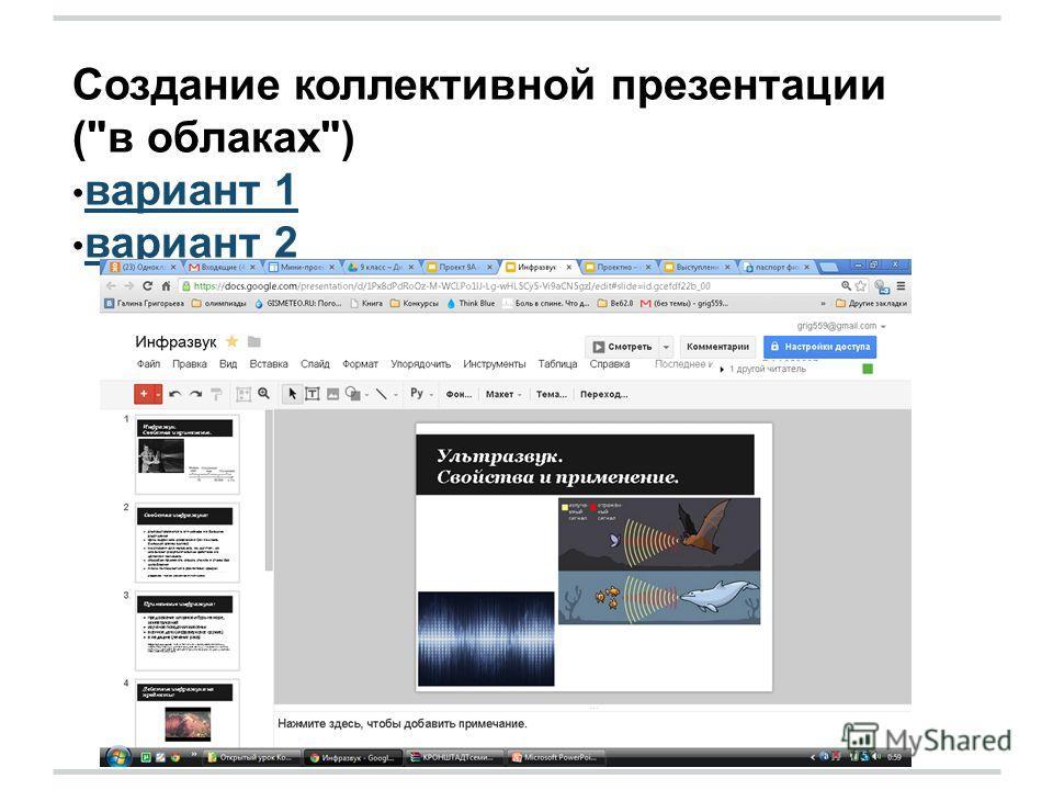 Создание коллективной презентации (в облаках) вариант 1 вариант 2