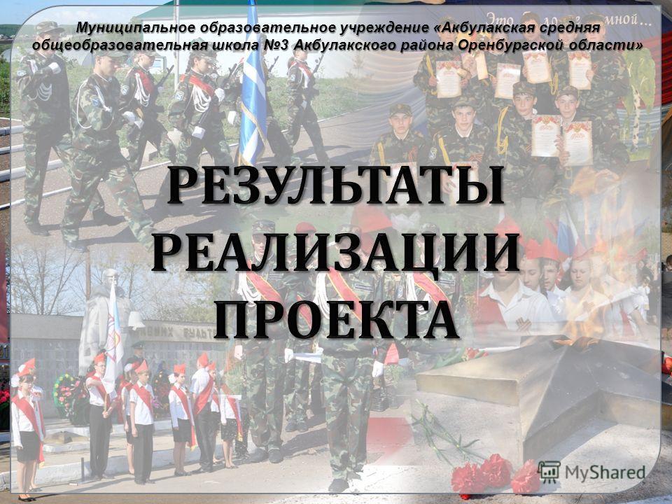 Муниципальное образовательное учреждение «Акбулакская средняя общеобразовательная школа 3 Акбулакского района Оренбургской области»