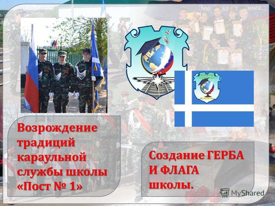 Возрождение традиций караульной службы школы «Пост 1» Создание ГЕРБА И ФЛАГА школы.