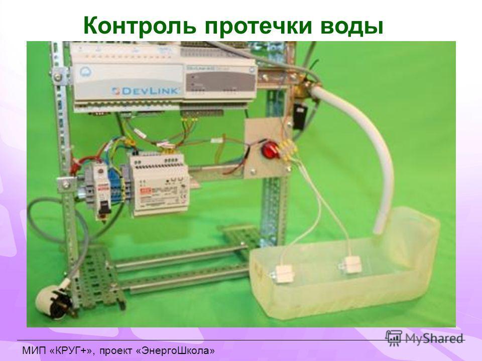 МИП «КРУГ+», проект «ЭнергоШкола» Контроль протечки воды