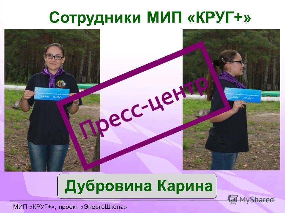 Сотрудники МИП «КРУГ+» Дубровина Карина МИП «КРУГ+», проект «ЭнергоШкола»