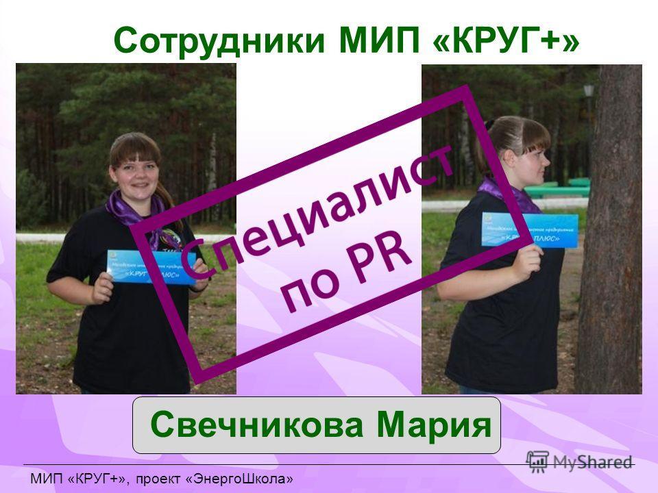 Сотрудники МИП «КРУГ+» Свечникова Мария МИП «КРУГ+», проект «ЭнергоШкола»