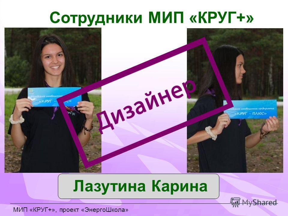 Сотрудники МИП «КРУГ+» Лазутина Карина МИП «КРУГ+», проект «ЭнергоШкола»