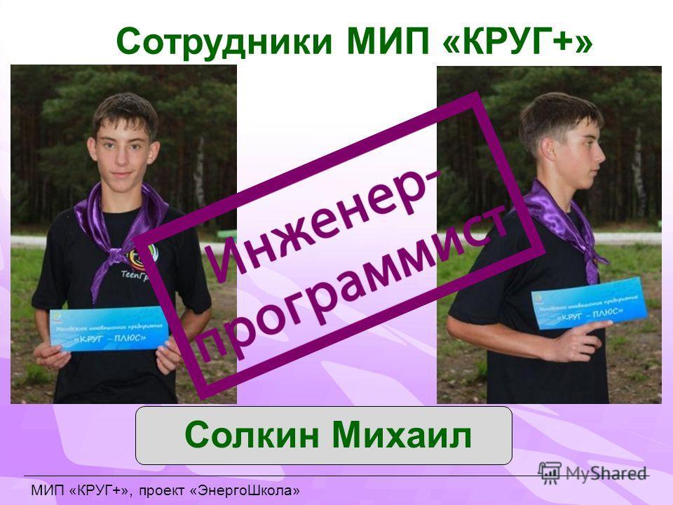 Сотрудники МИП «КРУГ+» Солкин Михаил МИП «КРУГ+», проект «ЭнергоШкола»