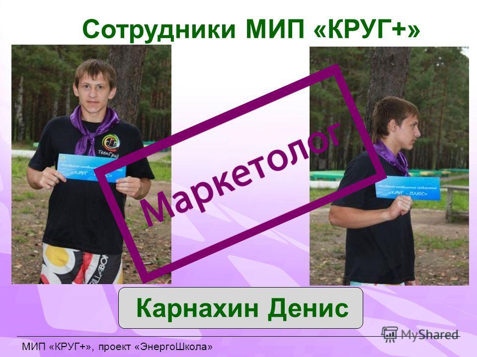 Сотрудники МИП «КРУГ+» Карнахин Денис МИП «КРУГ+», проект «ЭнергоШкола»