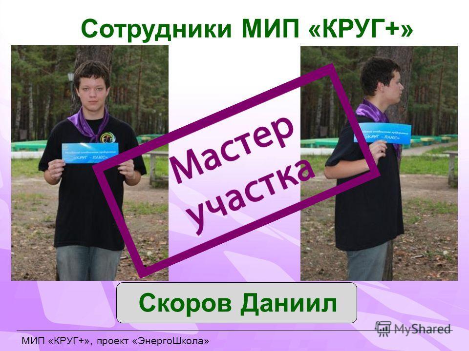 Сотрудники МИП «КРУГ+» Скоров Даниил МИП «КРУГ+», проект «ЭнергоШкола»