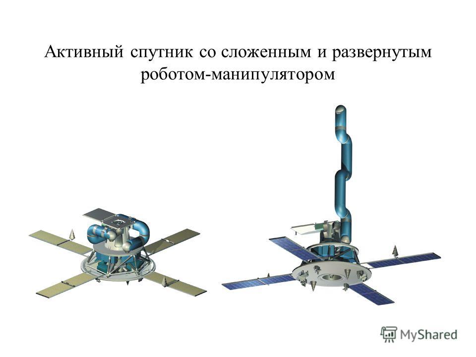 Активный спутник со сложенным и развернутым роботом-манипулятором