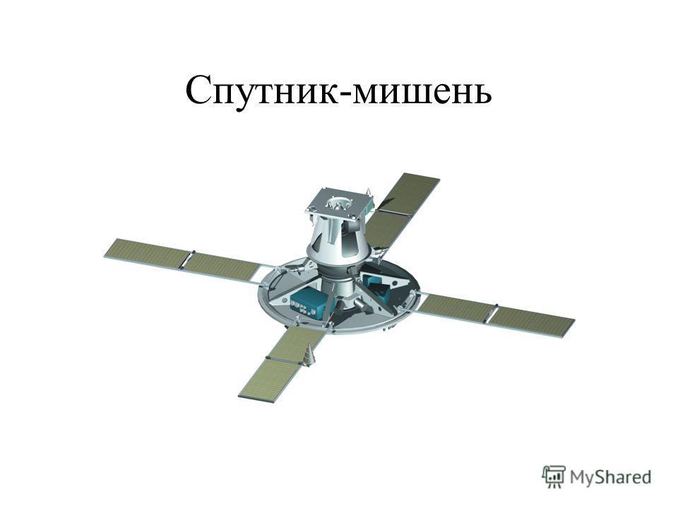 Спутник-мишень